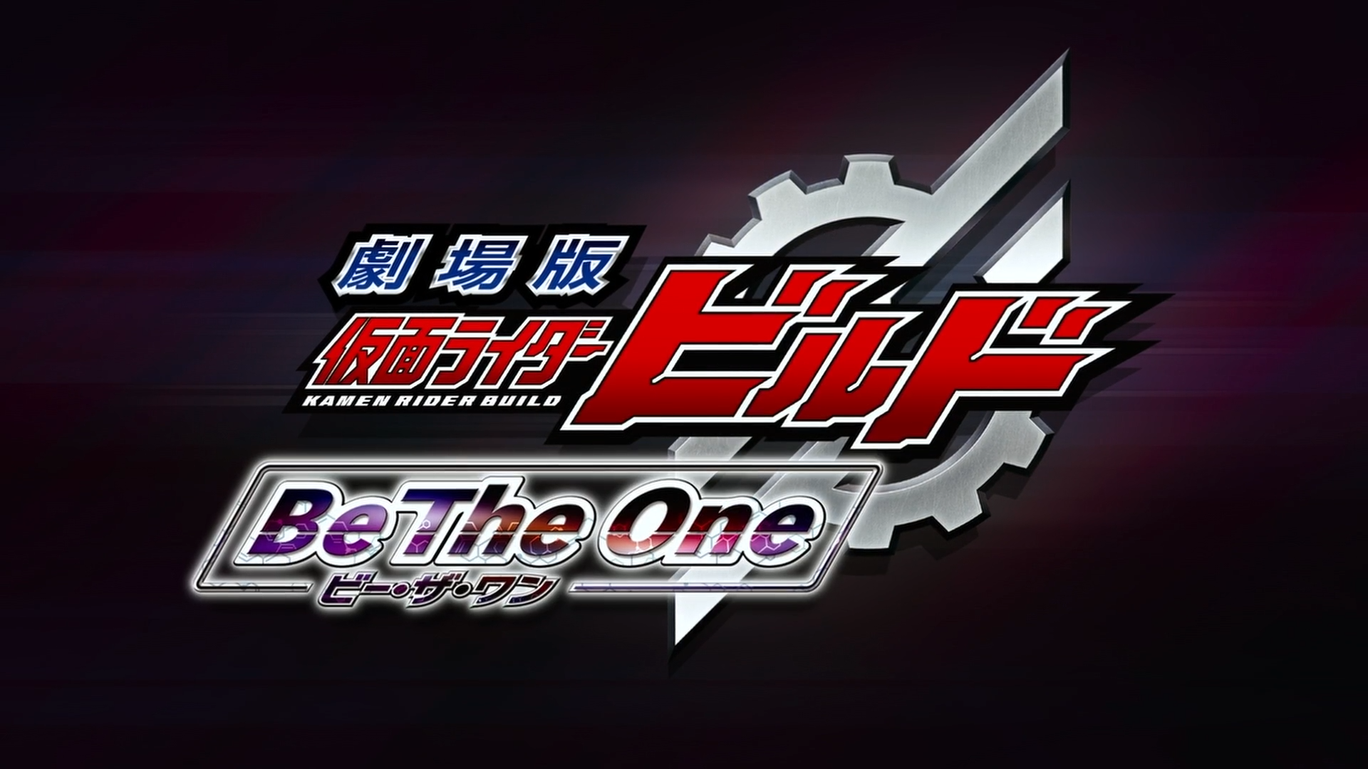 Kamen Rider Build The Movie Be The One Ozc Live
